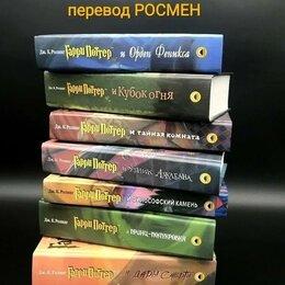 Художественная литература - Гарри Поттер 7 книг, 0