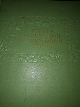 Словари, справочники, энциклопедии - Книга о вкусной и здоровой пище, 0