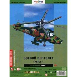 Сборные модели - Боевой вертолет «Рысь» (Сборная игрушка из картона), 0