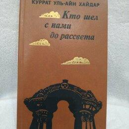 Художественная литература - Хайдар - Кто шёл с нами до рассвета, 0