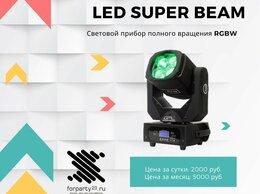 Аренда транспорта и товаров - АРЕНДА Вращающиеся головы LED SUPER BEAM 4X25W…, 0