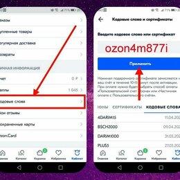Подарочные сертификаты, карты, купоны - Промокод Озон – ozon4m877i акция, 0