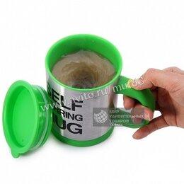 Субстраты, грунты, мульча - Кружка-мешалка Self Stirring Mug, 0