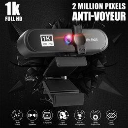Веб-камеры - Новая Full HD Веб камера для учебы и работы, 0