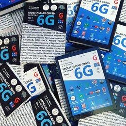 Словари, справочники, энциклопедии - Мобильная связь на пути к 6G, 0