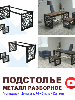 Столы и столики - Подстолье металлическое, 0