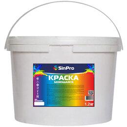 Краски - Краска моющаяся SinPro, 0