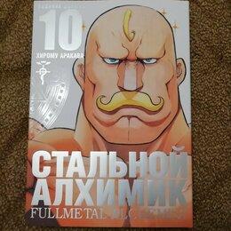 Комиксы - Манга Стальной алхимик 10том, Хирому Аракава, 0