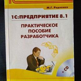 Наука и образование - Книги по 1с 8 (6 шт.), 0