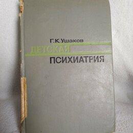 Медицина - Ушаков Г.К. - Детская психиатрия, 0