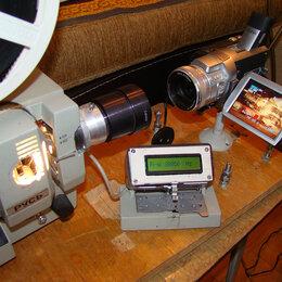 Фото и видеоуслуги - Оцифровка киноплёнок 8 и 16 мм, кассет VHS, Hi8, 0