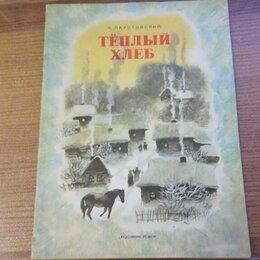 Дом, семья, досуг - Книга Тёплый хлеб. К.Г. Паустовский. 1987, 0