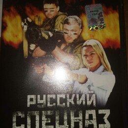 Видеофильмы - Русский Спецназ, 0