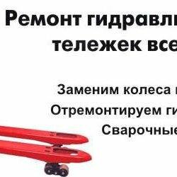 Расходные материалы - Ремонт гидравлических тележек, 0