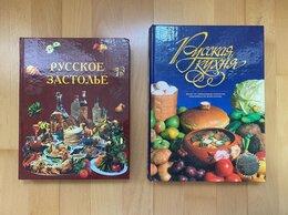 Дом, семья, досуг - Кулинарные книги Русское застолье и Русская кухня, 0