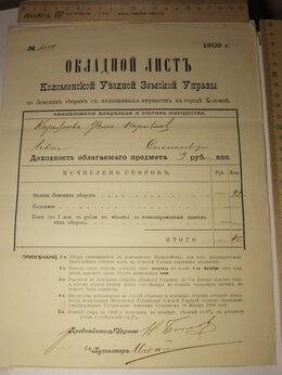 Документы - Окладной лист Коломенской уездной земской управы…, 0