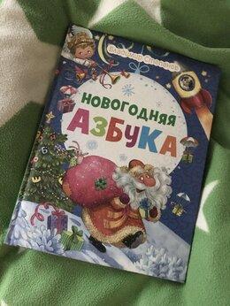 Детская литература - Новогодняя азбука новая , 0