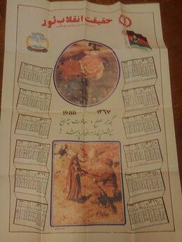 Фотографии и письма - Афганский календарь 1988год, 0