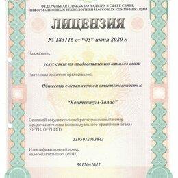 Сфера услуг -  Продам интернет провайдер ООО , 0