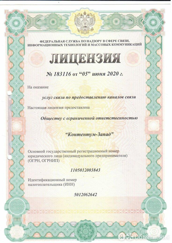 Продам интернет провайдер ООО  по цене 200000₽ - Сфера услуг, фото 0