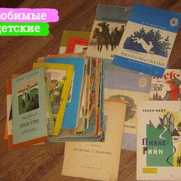 Детская литература - 📖 ОПТОВЫЙ ЛОТ 175+ любимых детских книжек СССР, 0