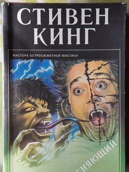 Художественная литература - Книга Стивена Кинга, 0