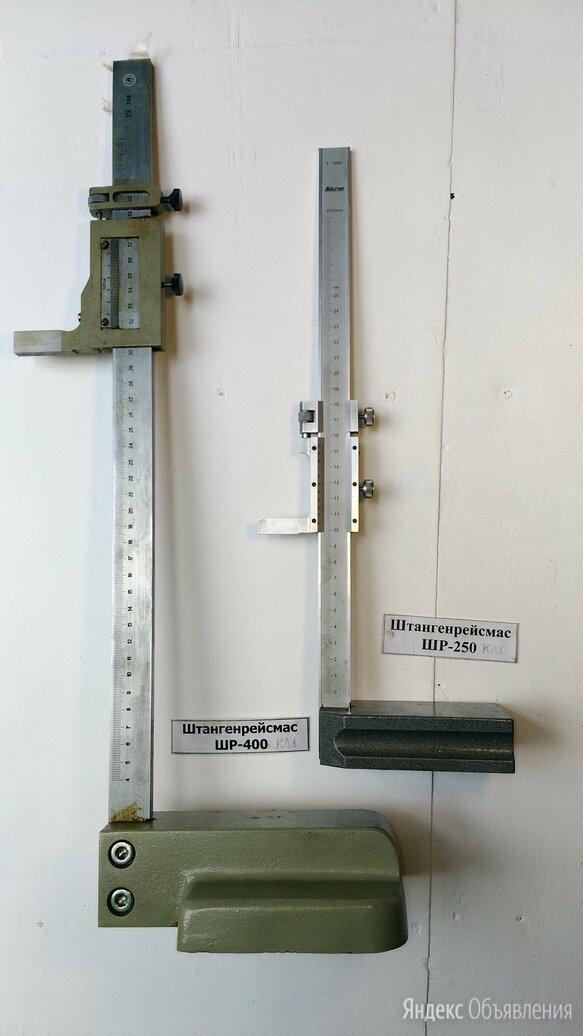 Штангенрейсмас по цене 4800₽ - Измерительные инструменты и приборы, фото 0