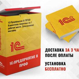 Программное обеспечение - 1С:Предприятие 8.  Клиентская лицензия на 1 р. место. Электронная поставка, 0