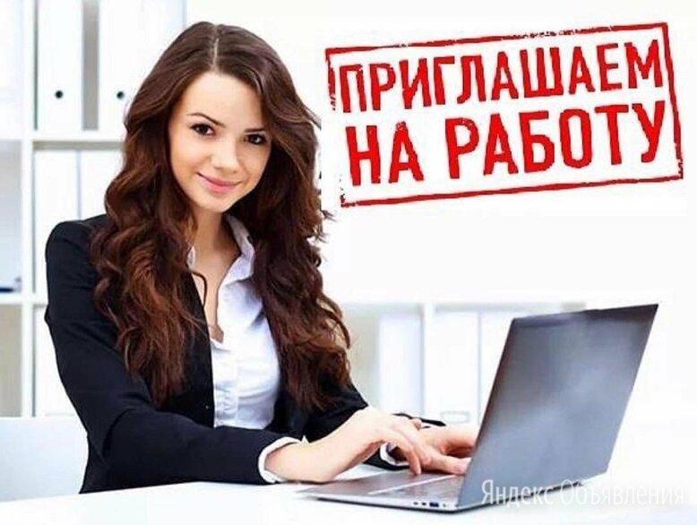 Сотрудник интернет магазина - Консультанты, фото 0