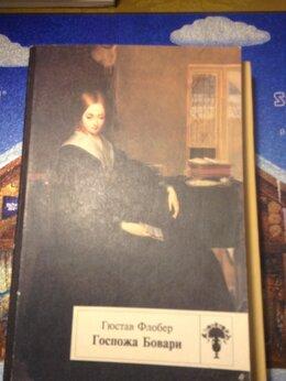 Юридическая литература - Гюстав Флобер Госпожа Бовари     М, Тройка, 1993, 0