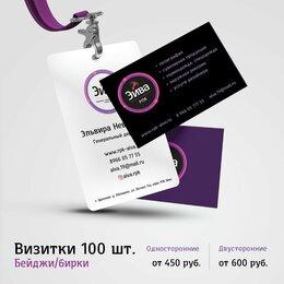 Дизайн, изготовление и реставрация товаров - Услуги типографии, 0