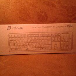 Клавиатуры - Новая клавиатура, 0