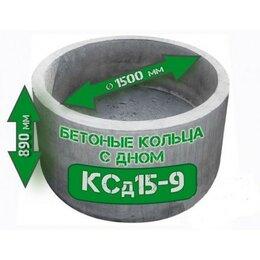 Железобетонные изделия - Кольца колодцев с дном КД 15.9, 0