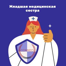 Медсестра - Младшая медицинская сестра по уходу за…, 0