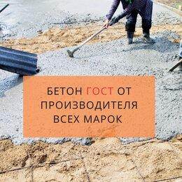 Строительные смеси и сыпучие материалы - Бетон м400 ГОСТ, 0
