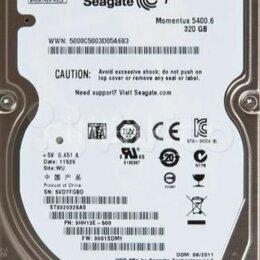 Внутренние жесткие диски - Seagate Momentus 320gb, 0