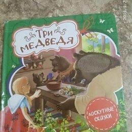 Детская литература - Книга для малышей, 0
