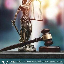 Операторы на телефон - Оператор на телефон в компанию ООО Уральская правовая компания, 0