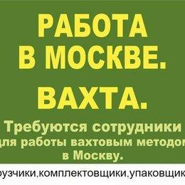 Формовщик - комплектовщик (ца)-формовщик (ца) вахта с…, 0