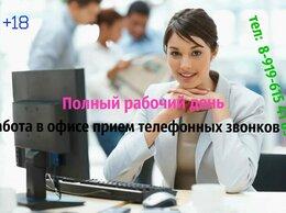 Помощник руководителя - Помощник руководителя в офис(подр), 0