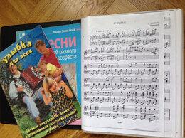 Наука и образование - Ноты для фортепиано, баяна аккордеона гитары, 0