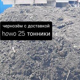 Субстраты, грунты, мульча - Чернозем/ земля  howo 25 тонн, 0