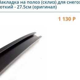 Аксессуары и комплектующие - Накладка на полоз (склиз) для снегоходов YAMAHA, 0