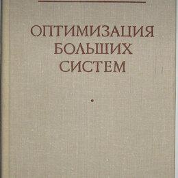Наука и образование - Продаю редкую книгу: Оптимизация больших систем, 0