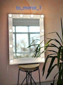 Зеркала - Гримерное зеркало, 0