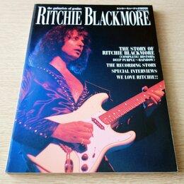 Журналы и газеты - Журнал Ritchie Blackmore - The Guitarists Of…, 0