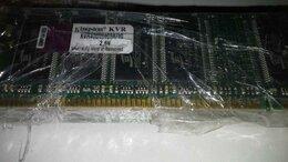 Модули памяти - оперативная память DDR-1, 1 Гб, 400 МГц Kingston…, 0