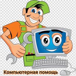 Программное обеспечение - Компьютерный мастер, 0