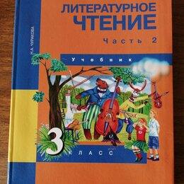 Наука и образование - Учебник Литературное чтение 3 класс , 0