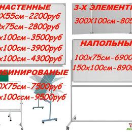 Информационные табло - Маркерные, меловые, пробковые доски, 0